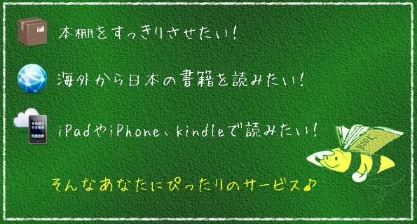 1冊80円からの自炊代行サービス